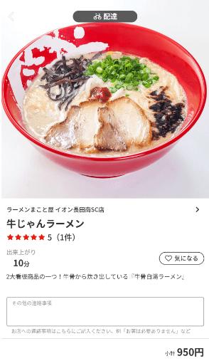 menu(メニュー)兵庫のおすすめ店舗麺類料理