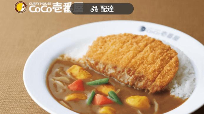 menu(メニュー)兵庫のおすすめ店舗【カレーハウスCoCo壱番屋】