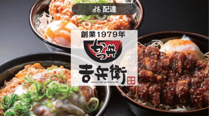 menu(メニュー)神戸・兵庫のおすすめ店舗・和食料理