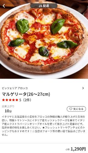 menu(メニュー)神戸・兵庫のおすすめ店舗イタリアン料理