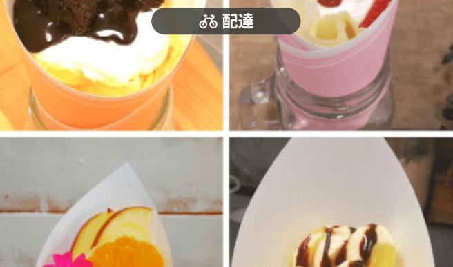 menu(メニュー)神戸・兵庫のおすすめ店舗スイーツ料理