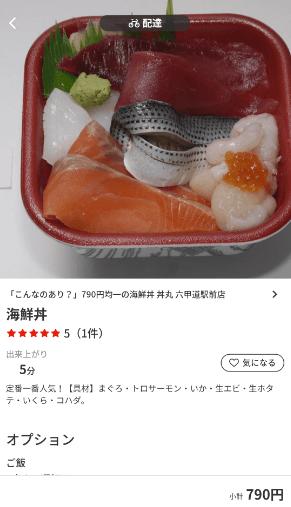 menu(メニュー)神戸・兵庫のおすすめ店舗和食料理