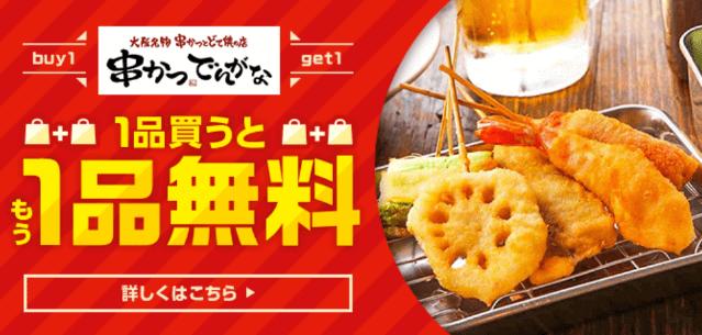 menuクーポン・キャンペーン【1品買うと1品無料・串かつでんがな】