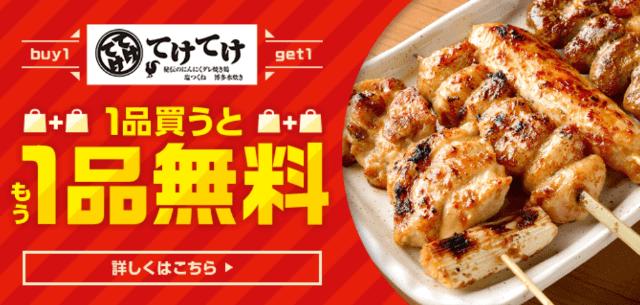 menuクーポン・キャンペーン【1品買うと1品無料・てけてけ】