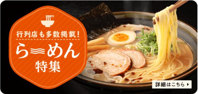 menuクーポン・キャンペーン【ラーメン特集・行列店も多数掲載】
