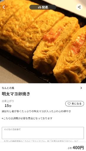menu(メニュー)宮崎県のおすすめ店舗・和食・居酒屋料理