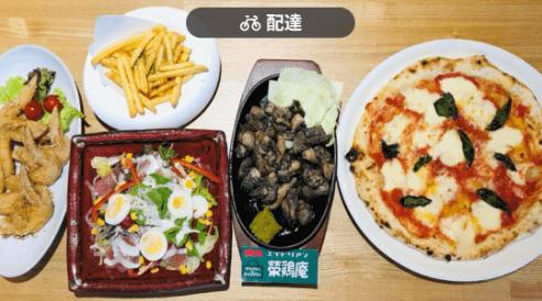 menu(メニュー)宮崎県のおすすめ店舗・和食・ピザ料理