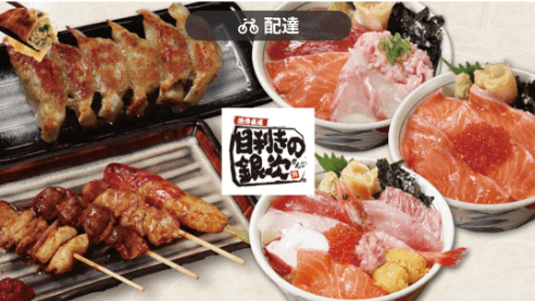 menu(メニュー)宮崎のおすすめ店舗・和食料理