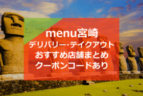menu(メニュー)宮崎おすすめ店舗10選・デリバリーテイクアウトで使えるクーポンコード