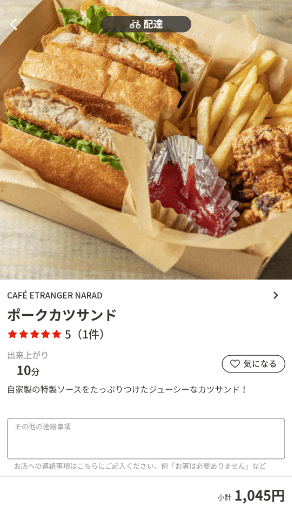 menu(メニュー)奈良のおすすめ店舗・洋食料理