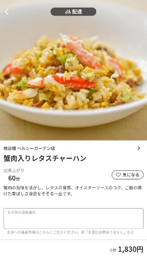 menu(メニュー)奈良のおすすめ店舗中華料理