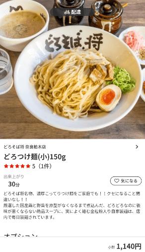 menu(メニュー)奈良のおすすめ店舗イタリアン料理