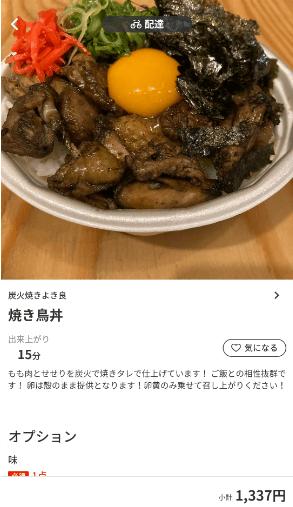 menu(メニュー)奈良のおすすめ店舗韓国料理