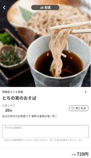 menu(メニュー)奈良のおすすめ店舗麺類料理