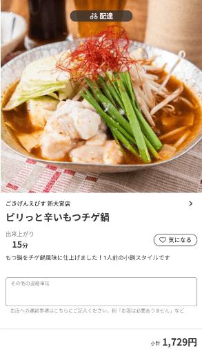 menu(メニュー)奈良のおすすめ店舗スイーツ料理