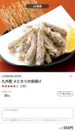 menu(メニュー)岡山県のおすすめ店舗・和食料理