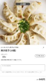 menu(メニュー)岡山のおすすめ店舗中華料理