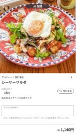 menu(メニュー)岡山のおすすめ店舗イタリアン料理