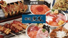 menu(メニュー)岡山県のおすすめ店舗和食料理