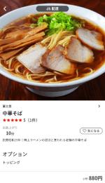 menu(メニュー)岡山のおすすめ店舗麺類料理