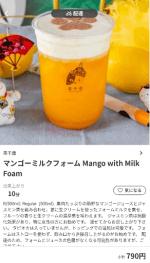 menu(メニュー)岡山県のおすすめ店舗スイーツ料理