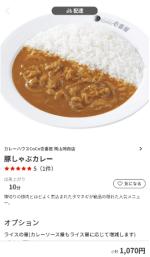 menu(メニュー)岡山のおすすめ店舗【カレーハウスCoCo壱番屋】