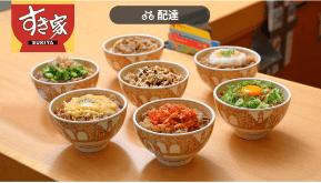 menu(メニュー)岡山のおすすめ店舗【すき家】