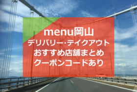menu(メニュー)岡山おすすめ店舗10選・デリバリー&テイクアウトクーポンコードあり