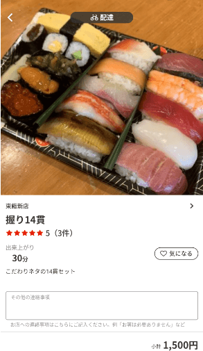 menu(メニュー)埼玉のおすすめ店舗・和食料理【東鮨新店】