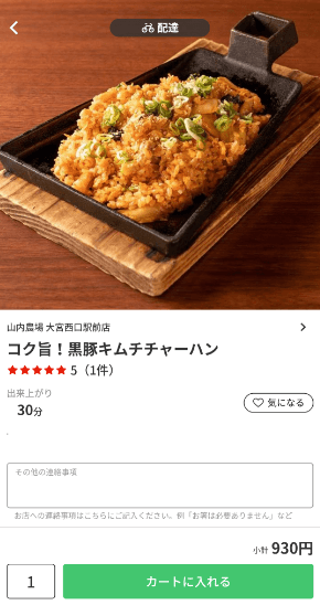 menu(メニュー)埼玉のおすすめ店舗・和食料理【山内農場 大宮西口駅前店】