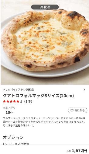menu(メニュー)埼玉のおすすめ店舗イタリアン料理【トリッパイオ アトレ浦和店】