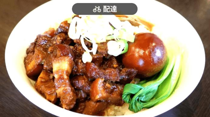 menu(メニュー)埼玉のおすすめ店舗中華料理【台湾料理小菜館】