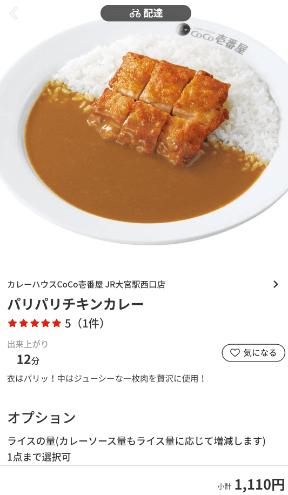 menu(メニュー)埼玉のおすすめ店舗【カレーハウスCoCo壱番屋】