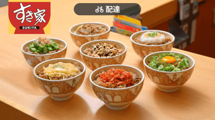 menu(メニュー)埼玉のおすすめ店舗【すき家】
