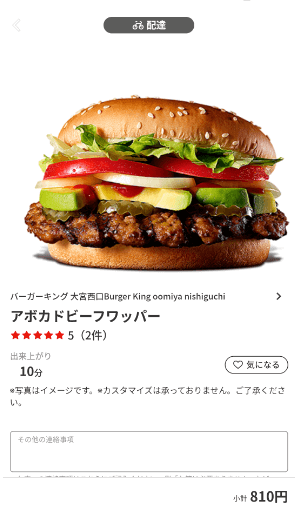 menu(メニュー)埼玉のおすすめ店舗【バーガーキング】