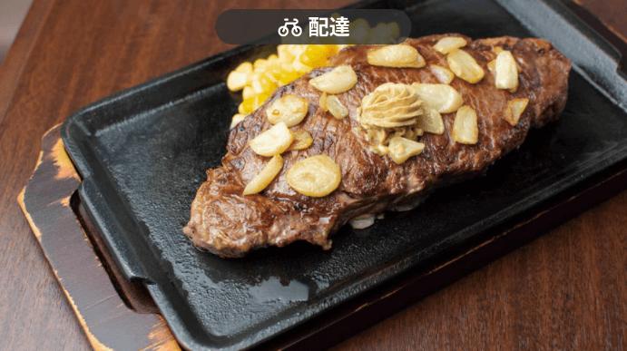 menu(メニュー)埼玉のおすすめ店舗【いきなりステーキ】