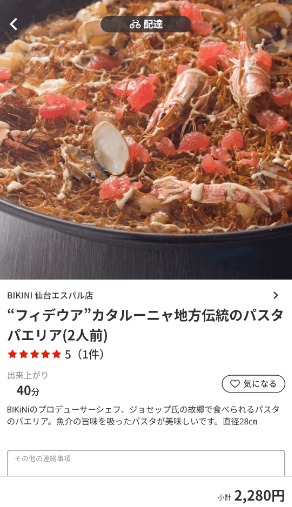 menu(メニュー)仙台のおすすめ店舗・洋食料理