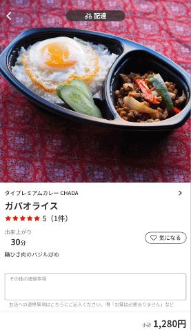 menu(メニュー)仙台のおすすめ店舗アジア/エスニック料理