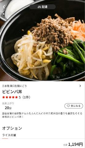 menu(メニュー)兵庫のおすすめ店舗韓国料理