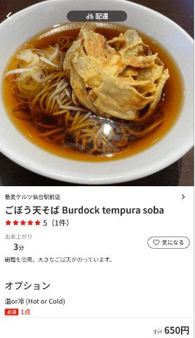 menu(メニュー)仙台のおすすめ店舗麺類料理