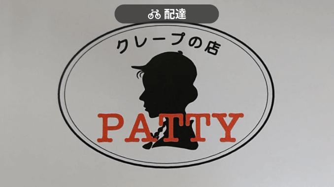menu(メニュー)仙台のおすすめ店舗スイーツ料理