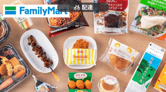 menu(メニュー)仙台のおすすめ店舗【ファミリーマート】