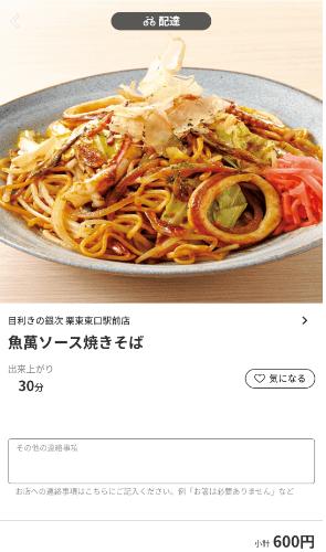 menu(メニュー)滋賀のおすすめ店舗・料理