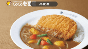 menu(メニュー)滋賀のおすすめ店舗【カレーハウスCoCo壱番屋】