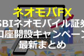 ネオモバFX(SBIネオモバイル証券)口座開設キャンペーンまとめ