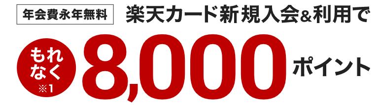 楽天デリバリークーポン・キャンペーン【楽天カード入会で8000ポイントプレゼント】