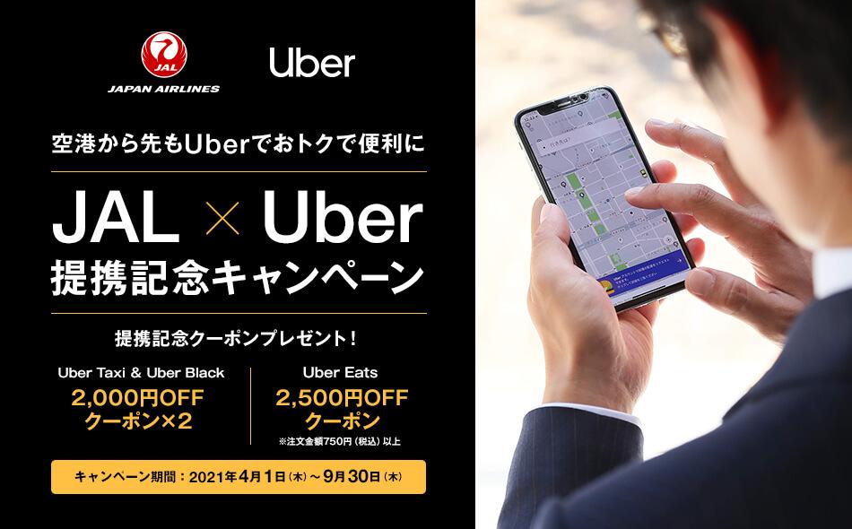 ウーバータクシー(Uber Taxi)クーポンコード【JALコラボ4000円分】