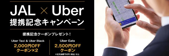 Uber Eats(ウーバーイーツ)クーポン・キャンペーン【2500円オフクーポン・JAL連携記念キャンペーン】