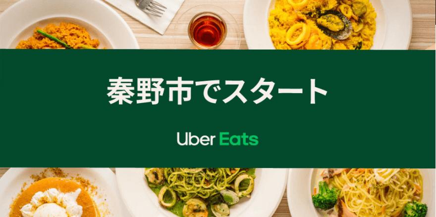 Uber Eats(ウーバーイーツ)神奈川の配達エリア・対応地域・クーポンコード