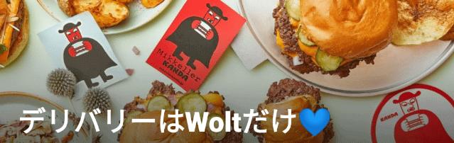 Wolt(ウォルト)クーポン・プロモコード・キャンペーン【Wolt(ウォルト)限定デリバリー可能店】
